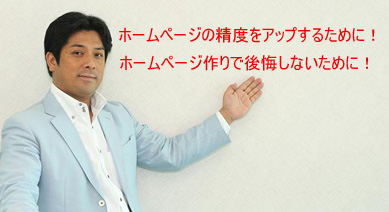 禁断のホームページセミナーin大阪