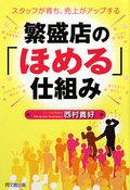 西村貴好さんの著書 繁盛店の「ほめる」仕組み
