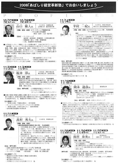 【セミナーチラシ】 網走商工会議所主催 販促(広告作成)セミナー