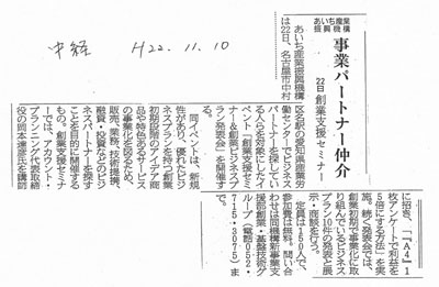 愛知県 財団法人あいち産業振興機構主催 創業支援セミナー講師