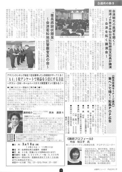 福島県 会津若松商工会議所主催 販売促進(広告作成) セミナー講師
