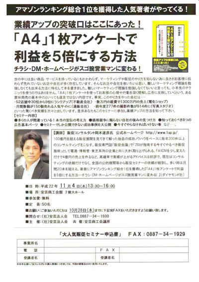 高知県 社団法人安芸法人会主催 販売促進(広告宣伝)セミナー講師