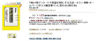 『「A4」1枚アンケートで利益を5倍にする方法』 アマゾン在庫切れ