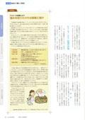 財団法人中小企業災害補償共済福祉財団(通称/あんしん財団)