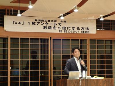 静岡県 熱海商工会議所主催 販売促進(広告作成)セミナー講師
