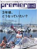 リクルート様発行 プレミアビーイング(premier B-ing)