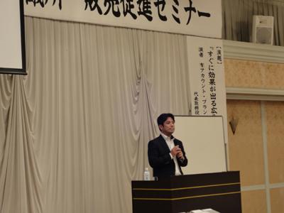 大分県 別府商工会議所主催 販売促進(広告宣伝)セミナー講師