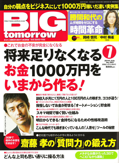 BIGtomorrow7月号
