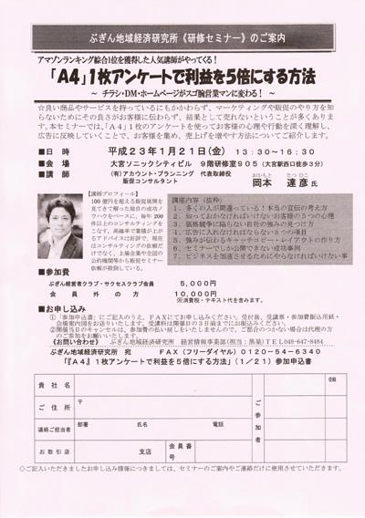 埼玉県 ぶぎん地域経済研究所主催 販売促進(広告宣伝)セミナー講師