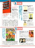 株式会社青春出版社様発行 BIG tomorrow
