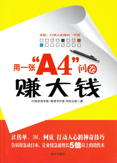『「A4」1枚アンケートで利益を5倍にする方法』中国版(簡体字中国語)