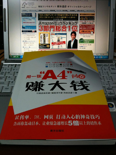 「A4」1枚アンケートで利益を5倍にする方法(中国語版)