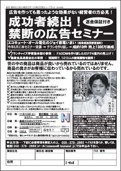 禁断の広告セミナーin岐阜