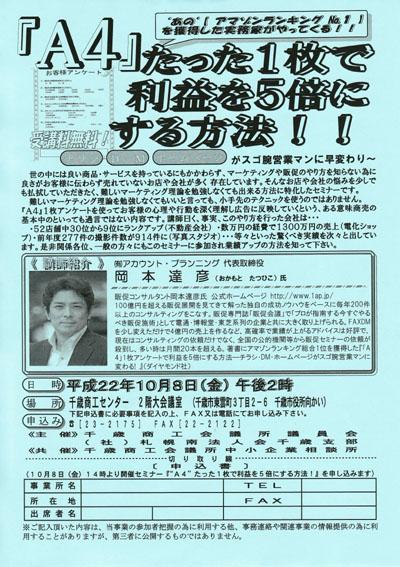 北海道 千歳商工会議所主催 販売促進(広告作成)セミナー講師