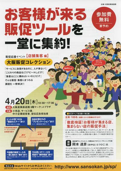 大阪産業館主催 大阪販促コレクション 販促セミナー講師