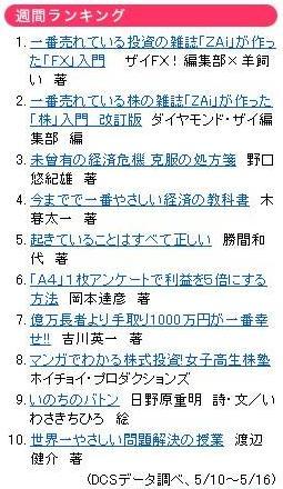 ダイヤモンド社週間ランキング第6位