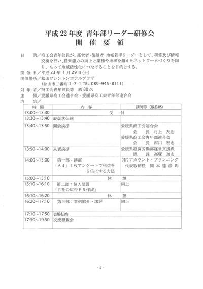 愛媛県 商工会連合会&青年部連合会主催 商工会青年部リーダー研修会講師