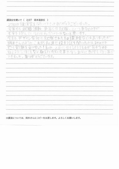 大阪デザイン専門学校さんのアンケート