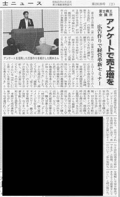 富士ニュース社様発行 富士ニュース