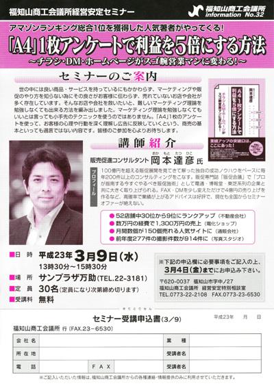 京都府 福知山商工会議所主催 販売促進(広告宣伝)セミナー講師