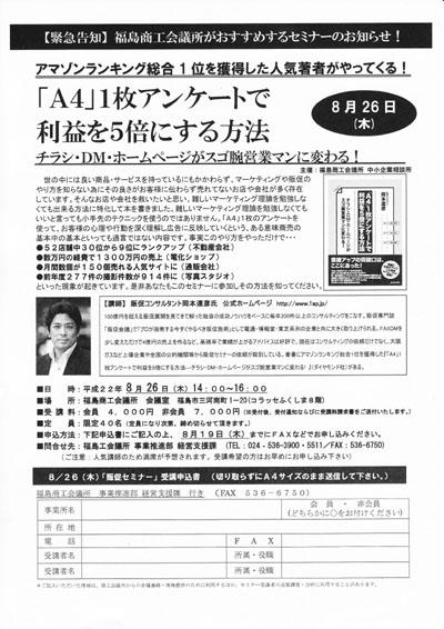 福島県 福島商工会議所主催 販売促進(広告作成)セミナー講師