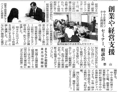 福島民報新聞6月24日朝刊