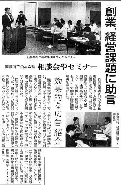 福島民友新聞 6月24日(木)朝刊