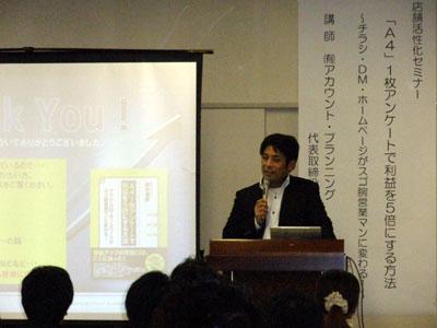 広島県 福山商工会議所主催 店舗活性化 販売促進(広告作成) セミナー講師