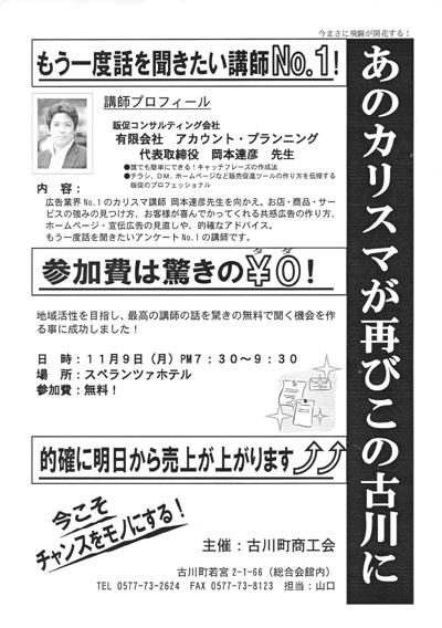 岐阜 古川町商工会主催 販売促進(広告制作)セミナー講師