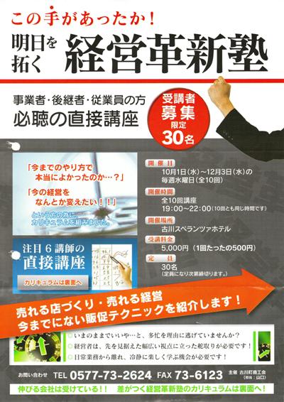 岐阜 古川町商工会主催 販売促進(広告作成)セミナー講師