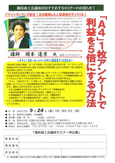 和歌山県 御坊商工会議所主催 販売促進(広告作成)セミナー講師
