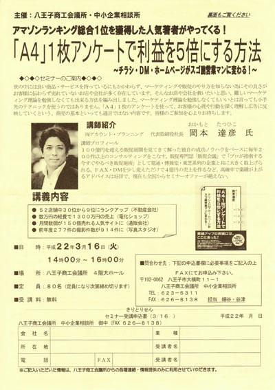 東京都 八王子商工会議所主催 販売促進(広告作成)セミナー講師