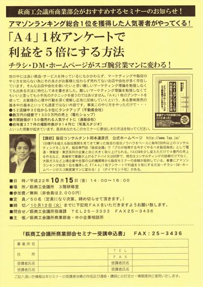 山口県 萩商工会議所主催 販売促進(広告作成)セミナー講師