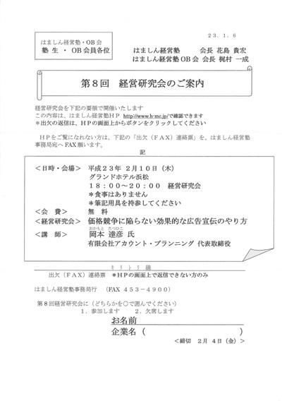 静岡県 はましん経営塾主催 経営研究会 販売促進(広告宣伝)セミナー講師
