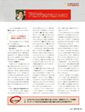株式会社宣伝会議様発行 販促専門誌「販促会議」
