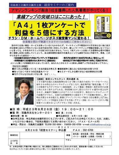 羽島商工会議所 販売促進(広告宣伝)セミナー チラシ
