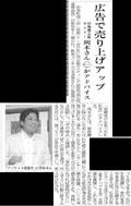 日高新報様 取材記事