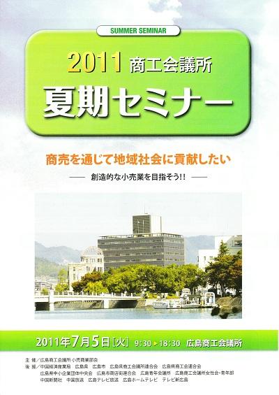 広島県 広島商工会議所主催 夏期セミナー 販売促進(広告宣伝)講師