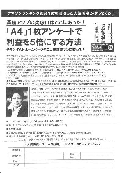 広島県 広島東商工会主催 販売促進(広告宣伝)セミナー講師