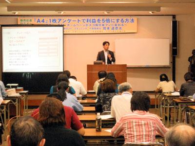 大分県 日田商工会議所主催 販売促進(広告作成)セミナー講師