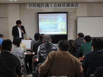 大分県 日田地区商工会主催 販売促進(広告宣伝)セミナー講師