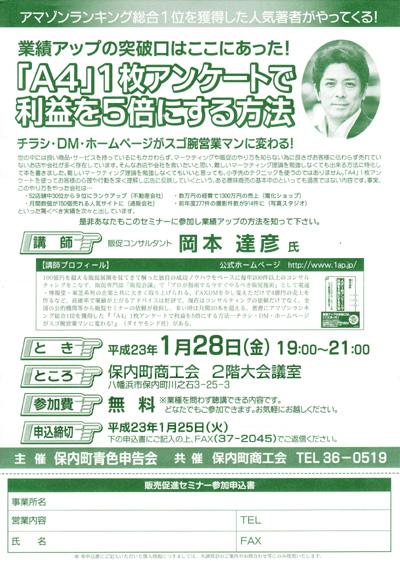 愛媛県 保内町青色申告会&商工会主催 販売促進(広告宣伝)セミナー講師