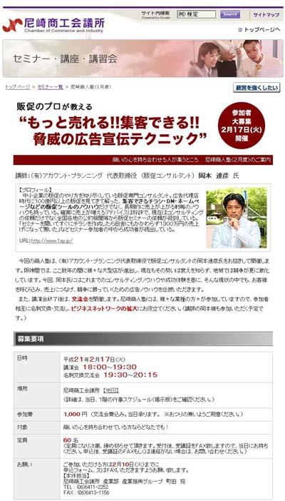尼崎商工会議所主催 尼崎商人塾 販売促進(広告)セミナー講師
