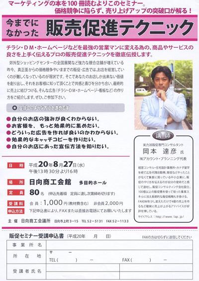 宮崎 日向商工会議所主催 販促(広告)セミナー講師