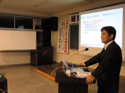 熊本 指宿商工会議所主催 販売促進(広告制作)セミナー講師