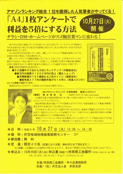 岡山 井原商工会議所主催 販売促進(広告制作)セミナー講師