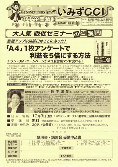 富山県 射水商工会議所主催 販売促進(広告宣伝)セミナー講師