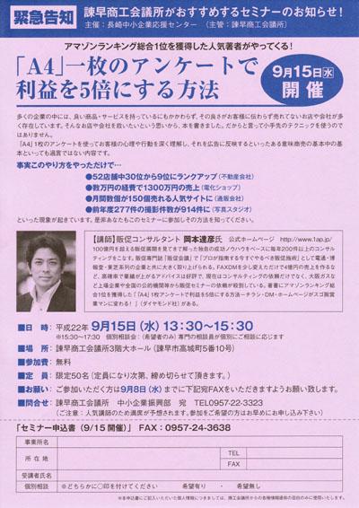 長崎県 諫早商工会議所主催 販売促進(広告作成)セミナー講師