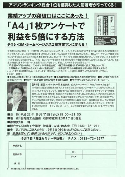 北海道 石狩商工会議所主催 販売促進(広告作成)セミナー講師