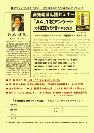 石川 石川県商工会連合会主催 販売促進(広告制作)セミナー講師